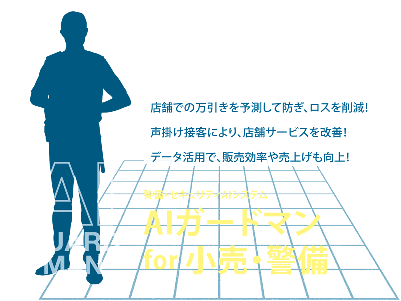 AIガードマン for小売り・警備