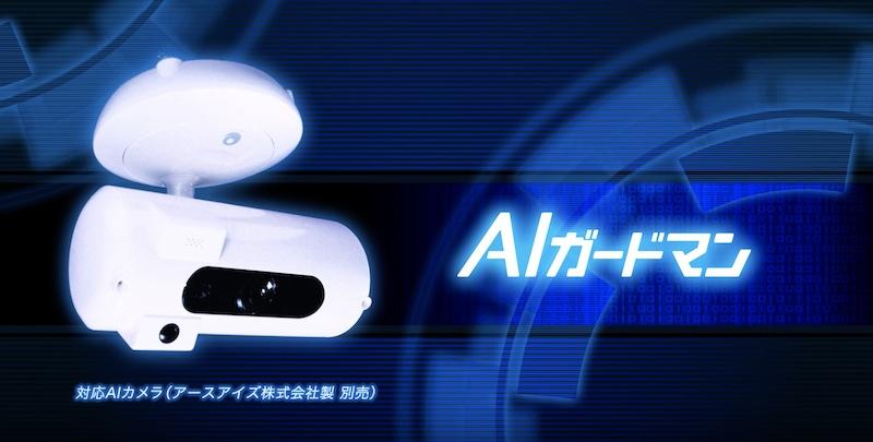 【動画】アースアイズ AIガードマン