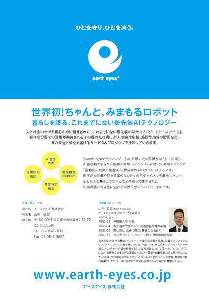 【企業概要】アースアイズ株式会社