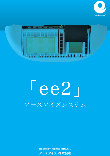 「ee2」パンフレット